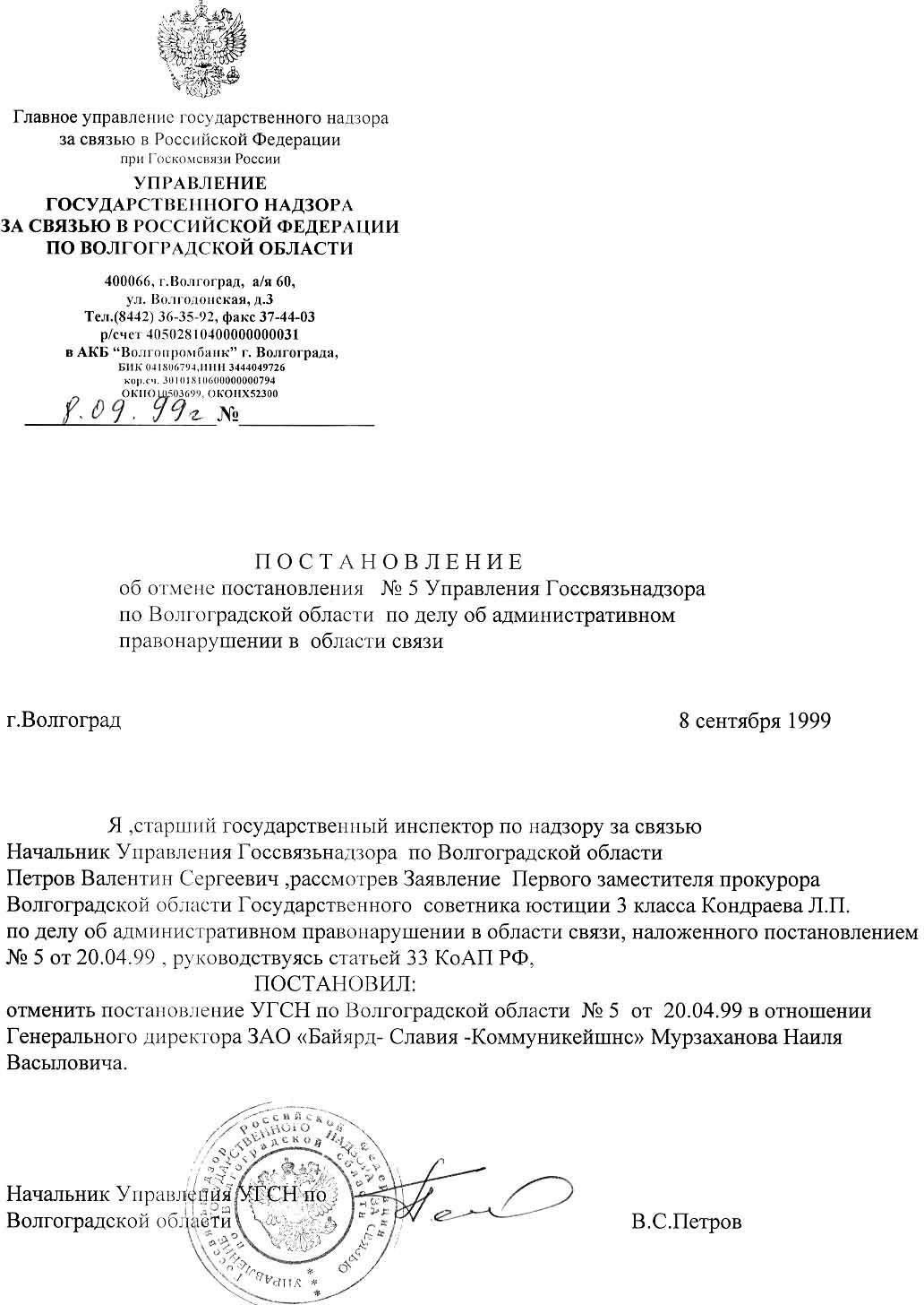 Постановление об отмене постановления