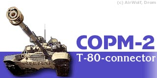 COРМ-2 T-80 connector. (c) AirWolf, Dromа